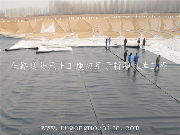 佳路通防汛土工膜应用于新疆水库工程