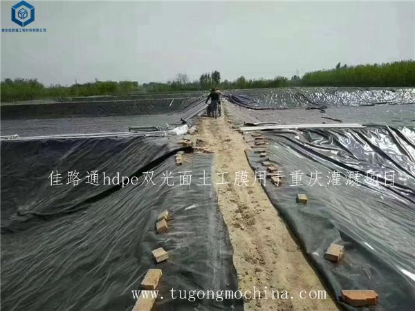 佳路通hdpe双光面土工膜用于重庆灌溉项目