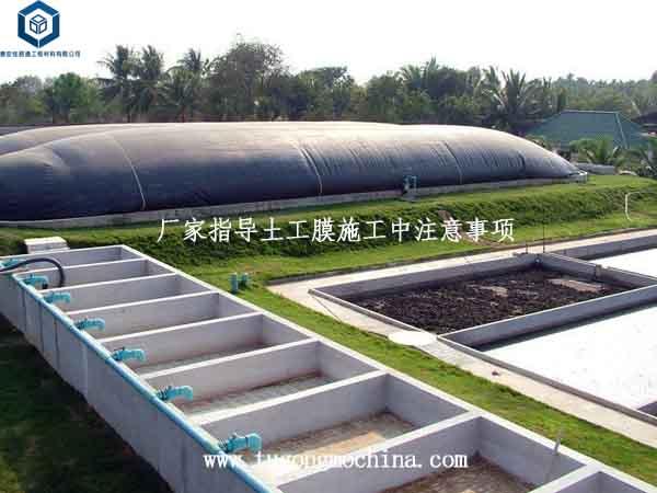 厂家指导土工膜施工中注意事项