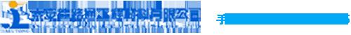 土工膜, 光面土工膜, 糙面土工膜, 复合土工膜, 防渗膜, 养殖膜 Logo