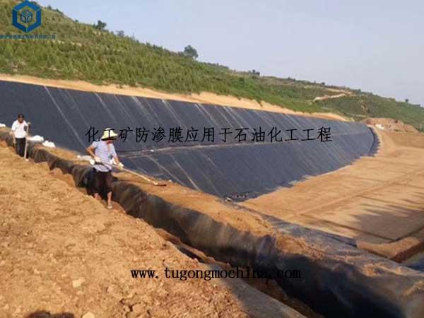 化工矿防渗膜应用于新疆石油化工工程