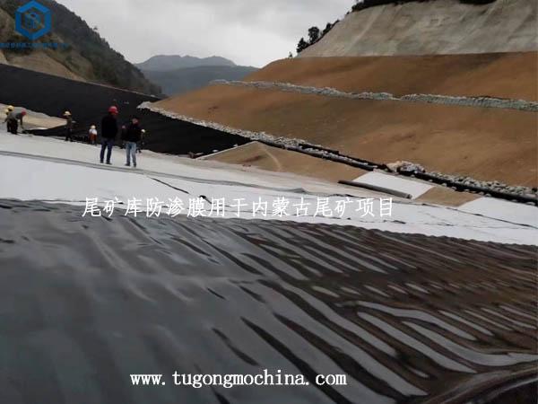 尾矿库防渗膜用于内蒙古尾矿项目