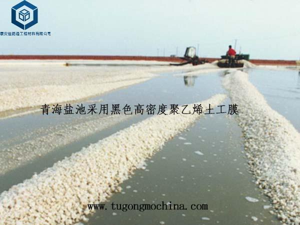 青海盐池采用黑色高密度聚乙烯土工膜