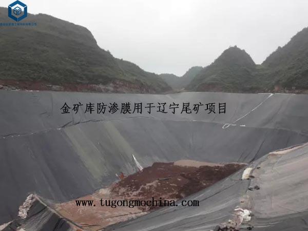 金矿库防渗膜用于辽宁尾矿项目