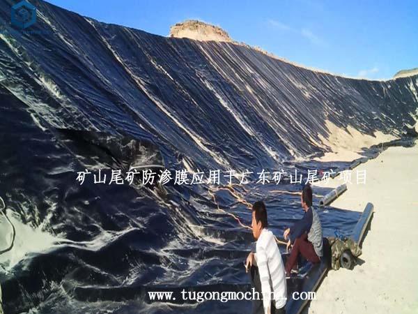 矿山尾矿防渗膜应用于广东矿山尾矿项目