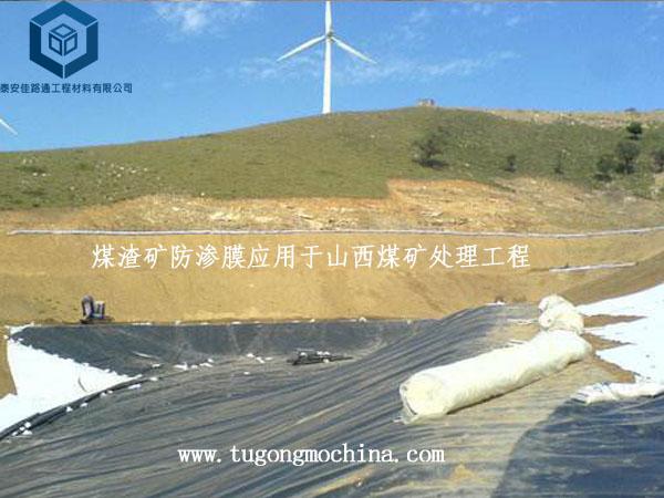 煤渣矿防渗膜应用于山西煤矿处理工程