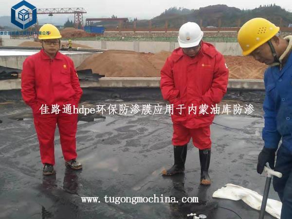 佳路通hdpe环保防渗膜应用于内蒙油库防渗