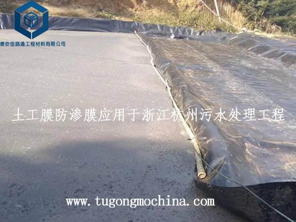 土工膜防渗膜应用于浙江杭州污水处理工程
