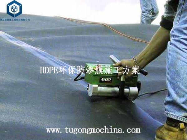 HDPE环保防渗膜施工方案