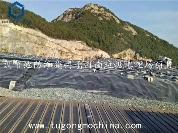 调节池防渗膜用于河南垃圾填埋场项目