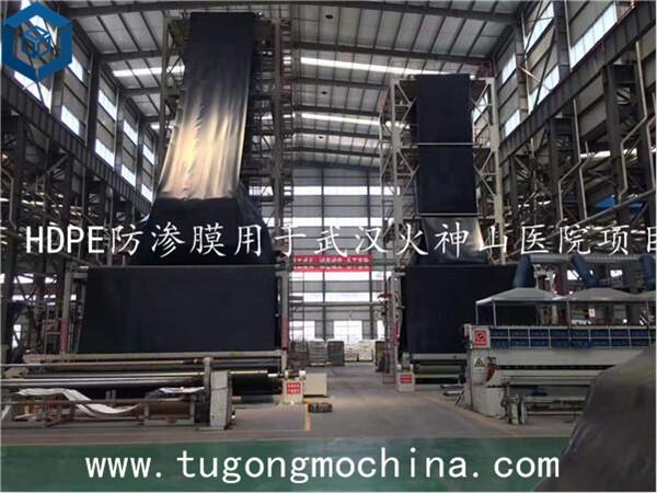 HDPE防渗膜用于武汉火神山医院项目