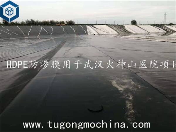防渗膜用于武汉火神山医院项目
