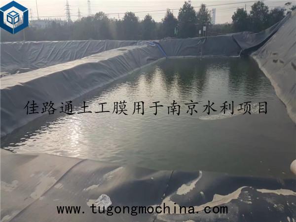 佳路通防渗土工膜用于南京水利项目