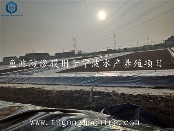 防渗土工膜用于宁波水产养殖项目