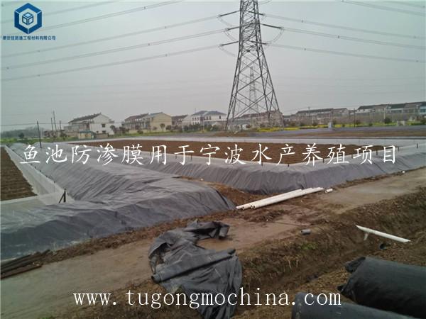 鱼池防渗膜用于宁波水产养殖项目
