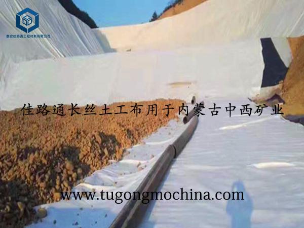 佳路通长丝土工布用于内蒙古中西矿业