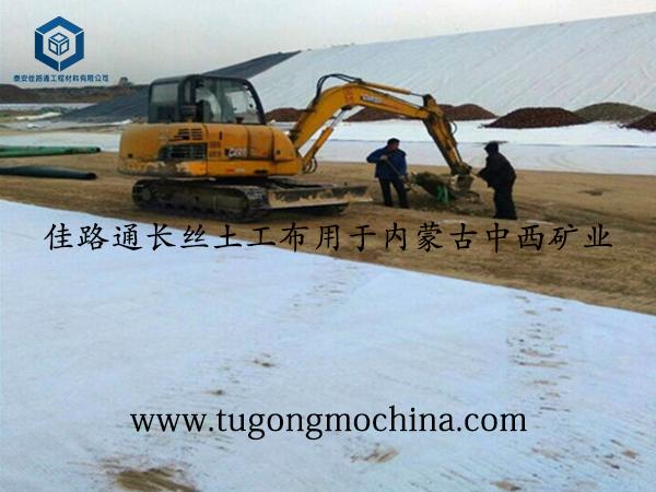 佳路通土工布用于内蒙古中西矿业