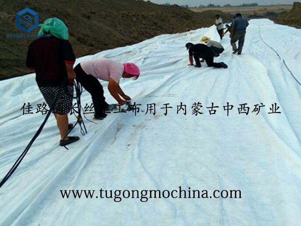 佳路通白色土工布用于内蒙古中西矿业