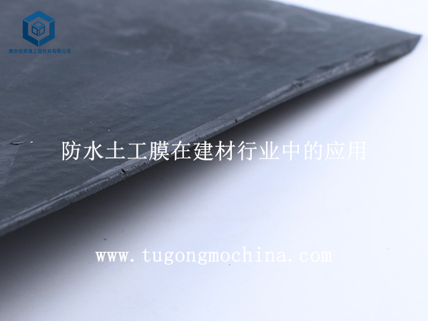 防水光面土工膜在建材行业中的应用