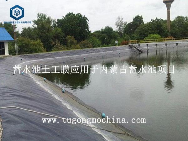 聚乙烯土工膜应用于内蒙古蓄水池项目