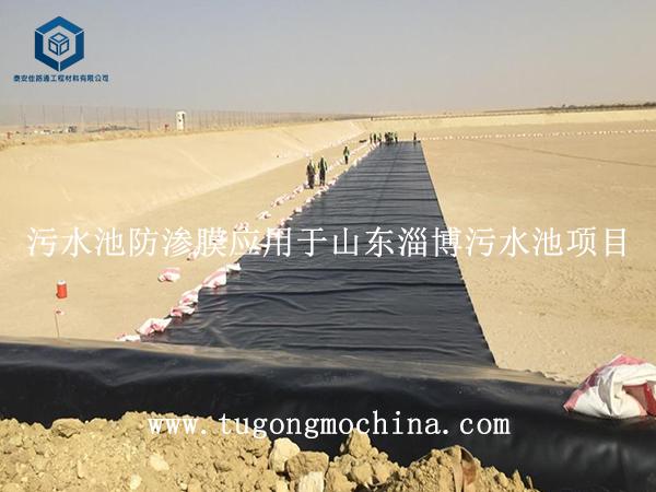 污水池防渗土工膜应用于山东淄博污水池项目