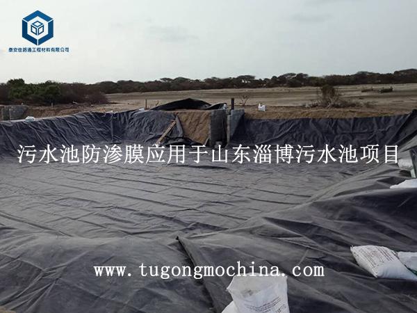 防渗膜应用于山东淄博污水池项目