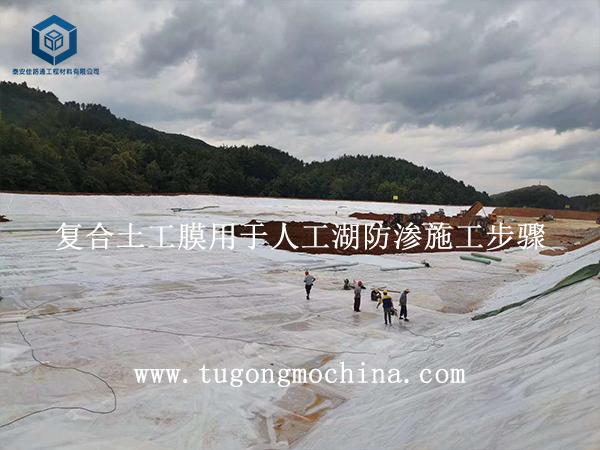 复合土工膜用于人工湖防渗施工步骤