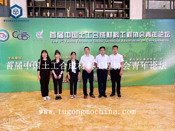 佳路通受邀参加首届中国土工合成材料工程协会青年论坛