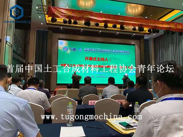 受邀参加首届中国土工合成材料工程协会青年论坛