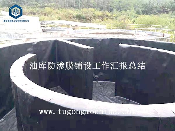 油库防渗土工膜铺设工作汇报总结