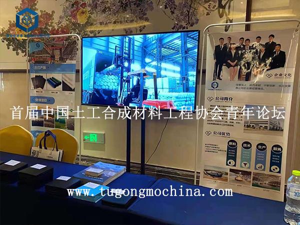 佳路通参加首届中国土工合成材料工程协会青年论坛