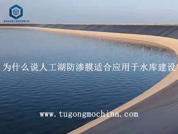 为什么说人工湖防渗膜适合应用于水库建设?