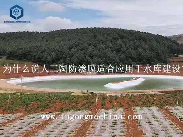 为什么说人工湖防渗土工膜适合应用于水库建设?