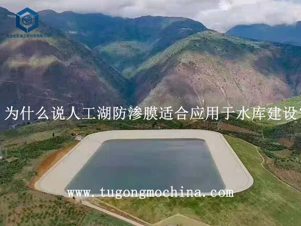 为什么说防渗膜适合应用于水库建设?