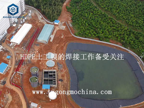 HDPE土工膜的焊接工作备受关注