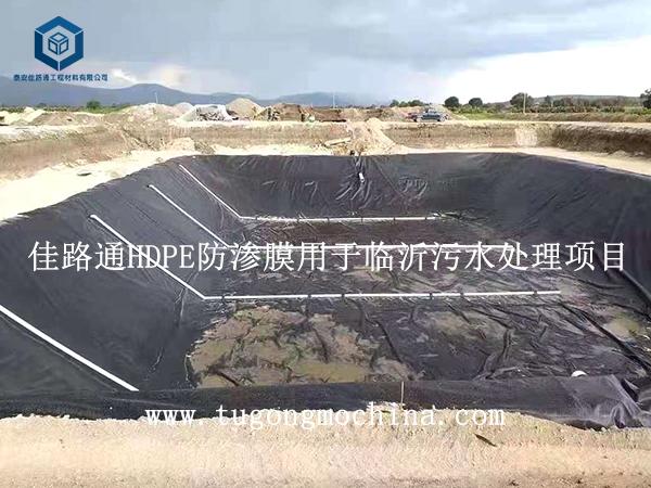 佳路通HDPE防渗膜用于山东临沂污水处理项目