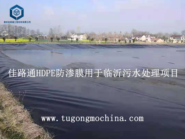 HDPE防渗膜用于山东临沂污水处理项目