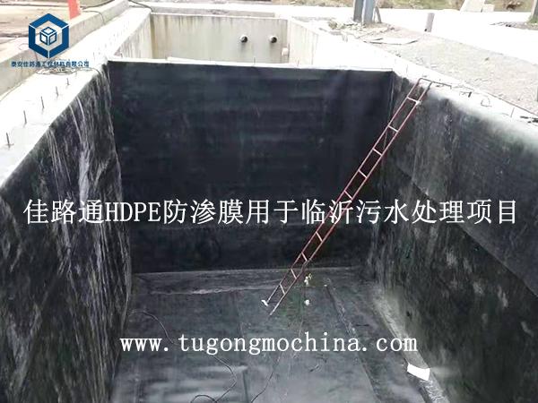 佳路通防渗膜用于山东临沂污水处理项目